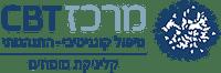מרכז סי בי טי CBT - טיפול פסיכולוגי בחיפה